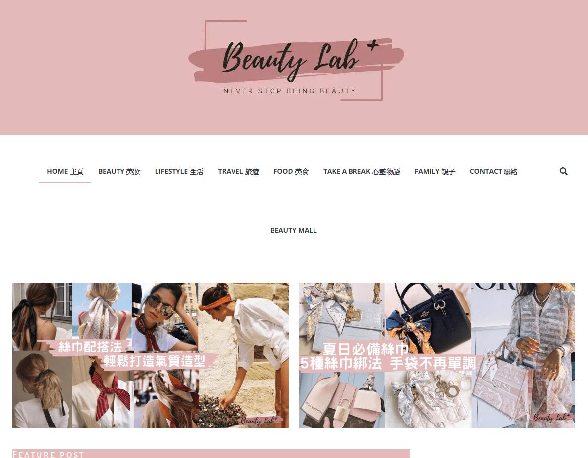 網站開發 _ BeautyLab+