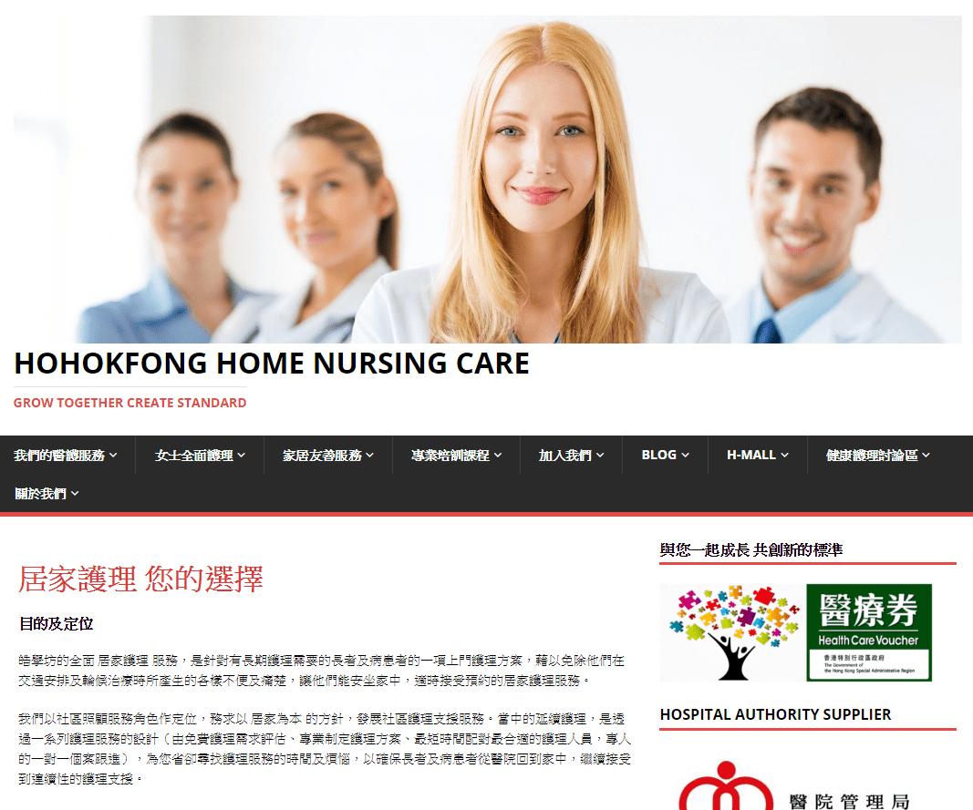 網站開發 _ HHF
