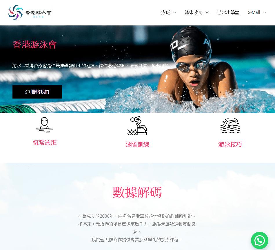 HKSwim