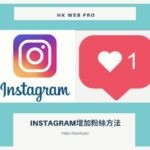 Instagram增加粉絲