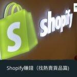 Shopify賺錢